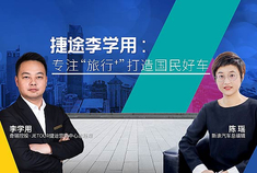 视频:新浪汽车对话捷途李学用
