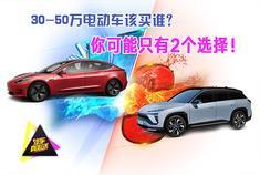 视频:30-50万电动车该买谁?你可能只有2个选择!