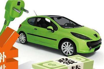 北京2018年新能源车补贴按中央1:0.5补助