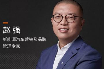 赵强加盟奇点汽车 担任首席战略和品牌发展副总裁
