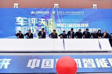 中国汽研智能网联汽车试验基地落成