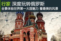 世界第一大国:深度玩转千面俄罗斯招募