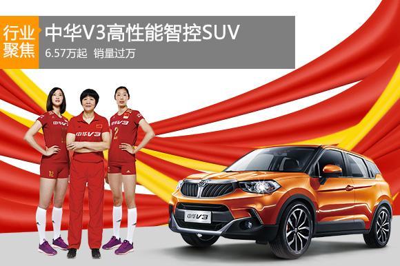 中华V3高性能智控SVU
