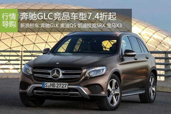 奔驰GLC竞品车型降价7.4折起