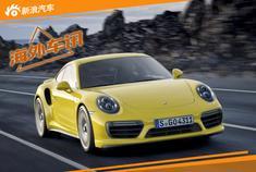 新款911 Turbo官图发布 北美车展首发