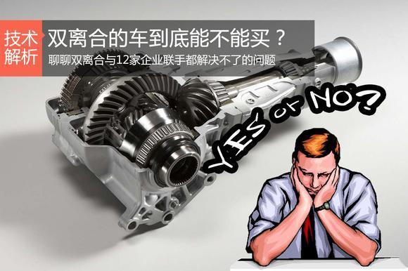 双离合变速器真是个大坑吗?
