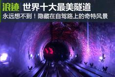 自驾路上的奇特风景 世界10条最美隧道