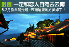 2月份一定要和恋人自驾去云南的这些地方