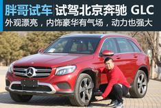 视频:[胖哥试车]170期 试北京奔驰GLC