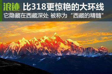 比318更惊艳的西藏大环线 走过此生无憾!