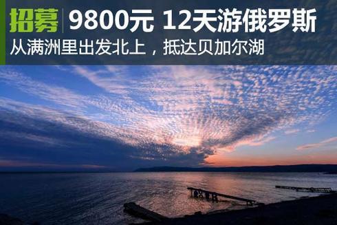 招募:9800元 自驾俄罗斯贝加尔湖12天
