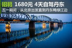 招募:1680元 超值五一自驾丹东鸭绿江