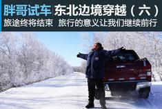 视频:[胖哥试车]东北边境线穿越(六)