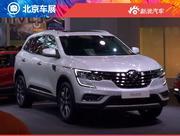 2016北京车展雷诺科雷傲发布