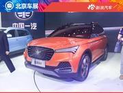 北京车展新奔腾全新SUV X4发布