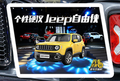 视频:小SUV怎么玩儿?挖一挖最小Jeep