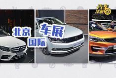 视频:北京车展上你必须了解的新车