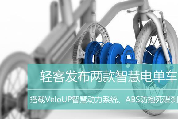 轻客在CES Asia发布TP系列新产品