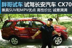 视频:[胖哥试车]181期  试驾长安CX70