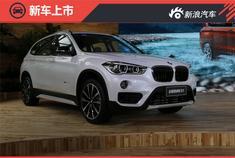 华晨宝马全新BMW X1上市 售28.6-43.9万元
