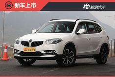 2016款中华V5正式上市 售8.98-10.58万元