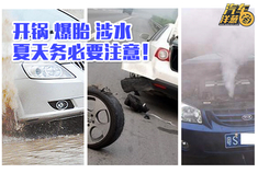 视频:[汽车洋葱圈]夏季用车注意这些!