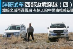 视频:[胖哥试车]西部边境线穿越(四)