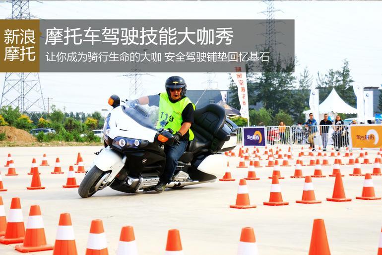 摩托技能大咖秀-让你成为骑行生命的大咖