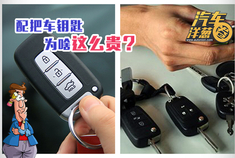 视频:车钥匙可别丢 配把钥匙真心贵