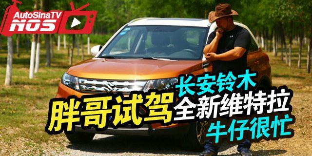 视频:[胖哥试车]184期  铃木新维特拉