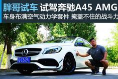 视频:[胖哥试车]186期 试奔驰A45 AMG