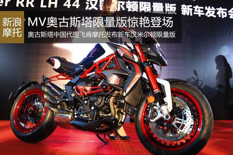 奥古斯塔中国新代办署理飞肯摩托颁布发表新车