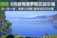 招募:8月自驾欣赏贝加尔湖绝美夕阳