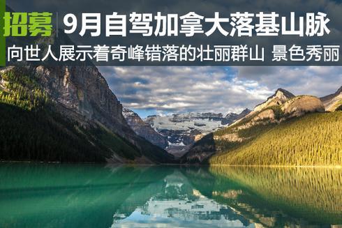 招募:9月自驾加拿大落基山脉、班芙小镇