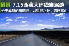 招募:7.15挑战中国自驾游顶级线路