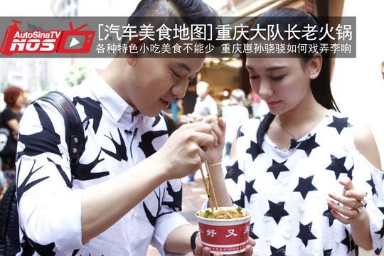 [汽车美食地图] 重庆火锅就这味儿