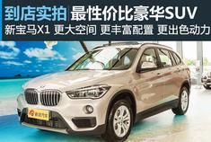 视频:最性价比豪华SUV 新宝马X1大有可为