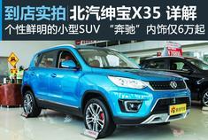 """搭载""""奔驰""""内饰的小型SUV 仅售6万起"""