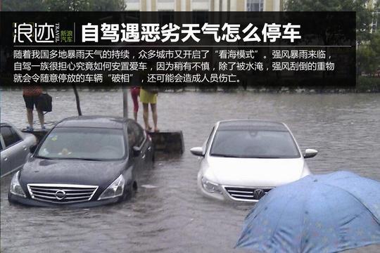 爱我就别泡我!自驾遇恶劣天气怎么停车