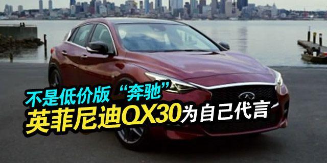 """视频:低配版""""奔驰""""?2017英菲尼迪QX30"""