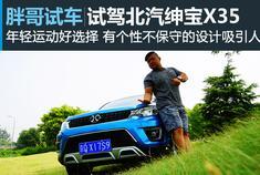 视频:[胖哥试车]190期 试驾北汽绅宝X35