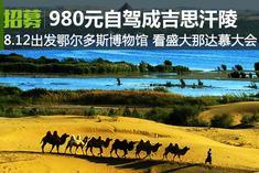 招募:980元全国出发,自驾成吉思汗陵