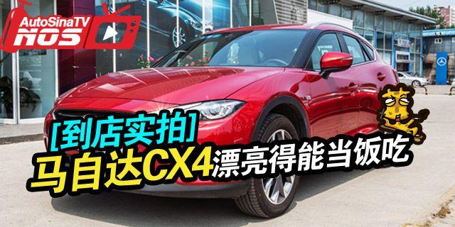 视频:[到店实拍]马自达CX-4 高清详解