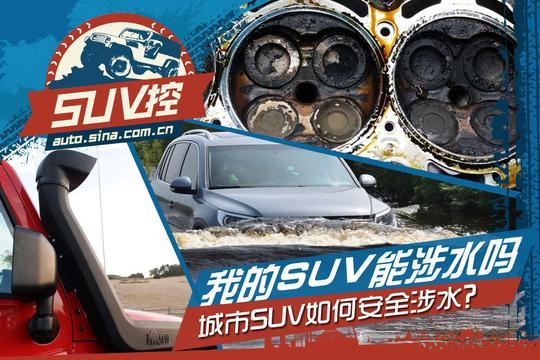 我有辆城市SUV 它能涉水吗?
