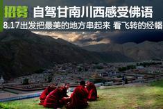 招募:5800元自驾甘南川西感受神圣佛语