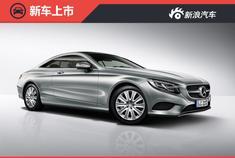 奔驰S 400 4MATIC轿跑车上市 售130.8万