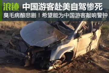 臭毛病酿悲剧!4名中国游客赴美自驾惨死