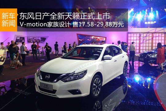 东风日产全新天籁上市 售17.58-29.88万元