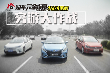 视频:津门穷游大作战 电混油三车省钱乱斗