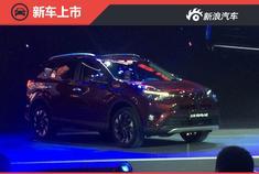 一汽丰田全新RAV4上市 售17.98-26.98万元